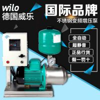 WILO威乐MC604不锈钢变频增压泵卧式多级离心泵自来水加压泵