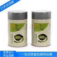 精选绿茶粉金属包装盒 高质量茶粉铁盒子 缩口锣底茶叶罐定制