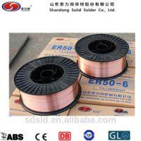 ISO9001, CCS船级社认证 中国名牌 索力得 气保焊丝 ER50-6