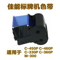 佳能(Canon)凯普丽标标牌机色带标牌打印机色带PP-B3蓝色佳能C-450PC-330P色带