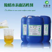 万能通用除蜡水 德国汉姆进口配方原料 除蜡水表面活性剂 环保除蜡水
