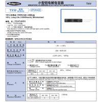 红宝石电容450TXW150M-18X45大量现货日本Rubycon电容热销