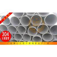 德标304材质工业用无缝不锈钢管 执行标准DIN 17456