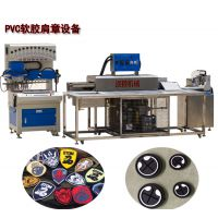 吉林PVC滴塑商标生产成型设备厂家 浈颖机械PVC软胶商标吊牌生产线厂家