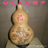 厂家供应天然葫芦  雕刻大葫芦  烙画葫芦工艺品 工艺葫芦批发