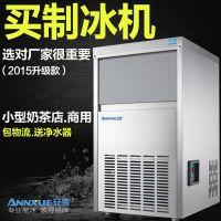 工厂批发制冰机 奶茶店商用小型工业大型做冰机器冰块机