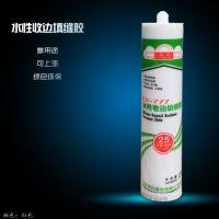 水性收边密封胶 硅胶 玻璃胶 填缝胶 水性环保 可上油漆 300ml