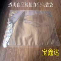 透明印刷(复合材料)粉末液体化工抽真空袋 包装袋厂按要求定做