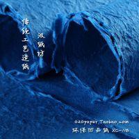 凹凸纸 进口手抄纸 传统工艺纸 手工艺术纸 海蓝色 XC-118