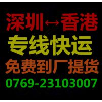 深圳龙岗香港专线物流,精准投递,一路成就所托,物美价廉