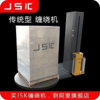 JSK基础型全自动缠绕机