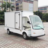 LQF090M 朗晴2座电动载货车(复合材料箱体)