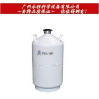四川亚西 15升细胞胚胎储存罐 运输贮存两用液氮生物容器 YDS-15B