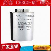 电容,CBB65圆柱形防爆电容,100uf 550V65*130