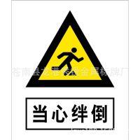 安全标示 危险警示牌 提示标志 三角安全提示牌 企业车间提示牌