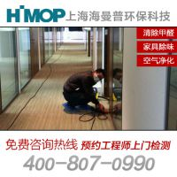 上海除甲醛环保公司免费甲醛检测合理低价清除室内甲醛