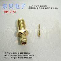 供应RF射频同轴连接器/SMA-C-K3