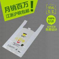 厂家定做塑料袋 背心袋超市购物 手提马夹袋食品包装袋方便袋定制