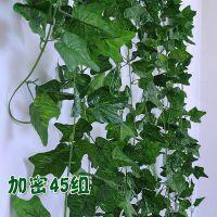 高仿真彩印加密爬山虎植物藤条 90片叶子 特价销售