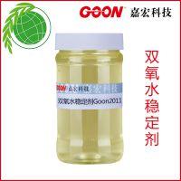 双氧水稳定剂Goon2011 耐高温 耐强碱 抗氧化
