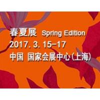2017中国国际家用纺织品及辅料(春夏)博览会