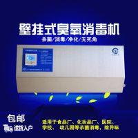 臭氧消毒机液晶微电脑定时 家用活氧机臭氧发生器 除甲醛异味杀菌