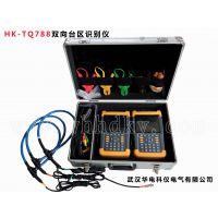 HK-TQ788双向台区识别仪(华电科仪)