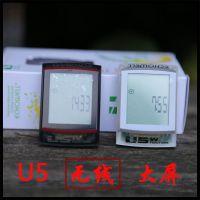 台湾ECHOWELL U5W 山地自行车码表 无线码表 里程表计时器