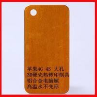批发热转印苹果4/4S热转印固定手机壳夹具金色***热转印制具