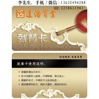 厂家直销食堂就餐IC卡 消费卡设计 餐厅吃饭卡