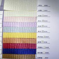 东莞宏飞纸业120克拉菲纹珠光纸纹理饱满包装纸压纹珠光纸厂家订制