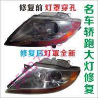名车轿跑大灯维护车灯修理灯罩修补灯壳部件制作汽车灯具总成修复