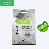 厂家直销 天然犬粮2.5KG 泰迪贵宾狗粮 美毛补钙犬粮山东狗粮代理加盟