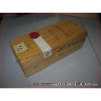 【厂家定制】高档木制酒盒 木盒酒盒 红酒木盒现货