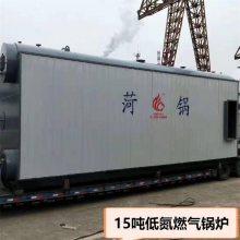 石家庄WNS8-1.25燃气蒸汽锅炉 燃油燃气锅炉,--菏锅
