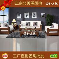 苏州实木家具工厂直销合和木缘客厅组合沙发单人双人三人沙发