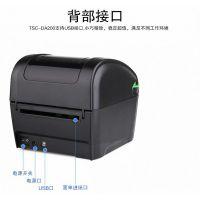 攀枝花tsc-da200-热敏不干胶条码打印机