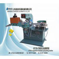 电容全自动移印机 GY150-Z 上海港欣移印机