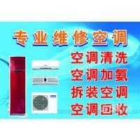 杭州三墩空调安装公司电话,专业加氟上门清洗