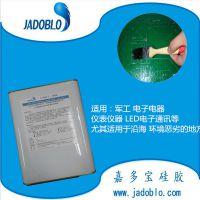 深圳电子元件有机硅三防漆 防腐蚀绝缘三防硅胶 电器密封三防胶
