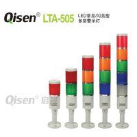 启晟LTE-505 LED常亮闪亮型多层警示灯设备信号灯机床指示灯可蜂鸣