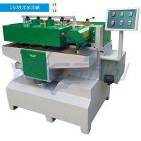 供应150MM方木多片锯 木方生产机械 元成创品牌