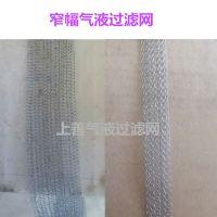 异形气液过滤网定做 不锈钢等多种材质可选 0.5-9厘米宽 安平上善