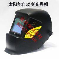 太阳能焊工头戴电焊面罩,自动变光氩弧焊镜片,透明焊帽透气防紫外线
