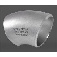 供应不锈钢长半径45°弯头