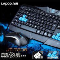 森松尼力拓JT-720S 有线键鼠套装 usb鼠标 ps/2键盘