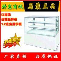 江南牌 1.2 直角蛋糕保鲜柜 保鲜展示柜 华臣蛋糕冷藏展示柜