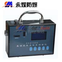 【永煤防爆】厂家直销CCZ1000只读式 数字式 粉尘浓度测量仪