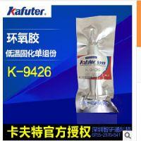 卡夫特单组份80℃低温固化环氧树脂胶 可粘接热敏感性元器件