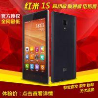 厂家直销 红米1S国产智能手机 红米手机4.7英寸双卡双待货到付款